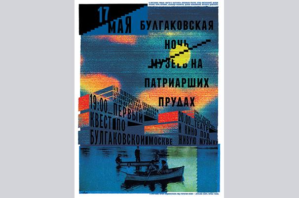 bulgakov_poster_17-05-2014_695x925.indd
