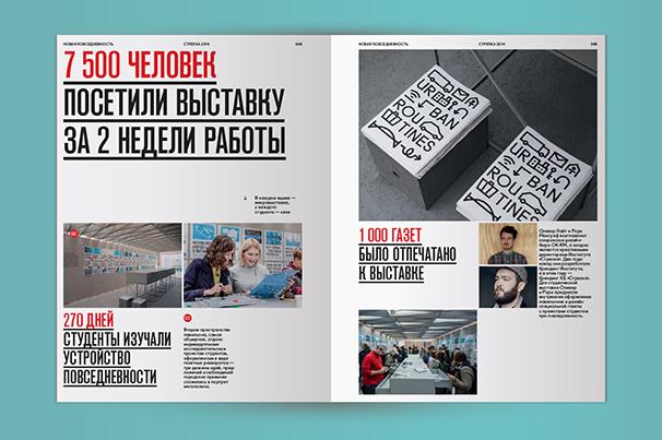 Strelka_01_03 copy