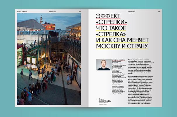 Strelka_01_04 copy