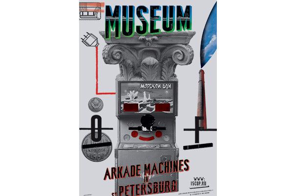 arcade_2012