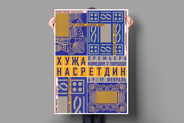 04_Poster_Hodja