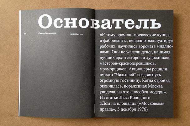 metropol_1155