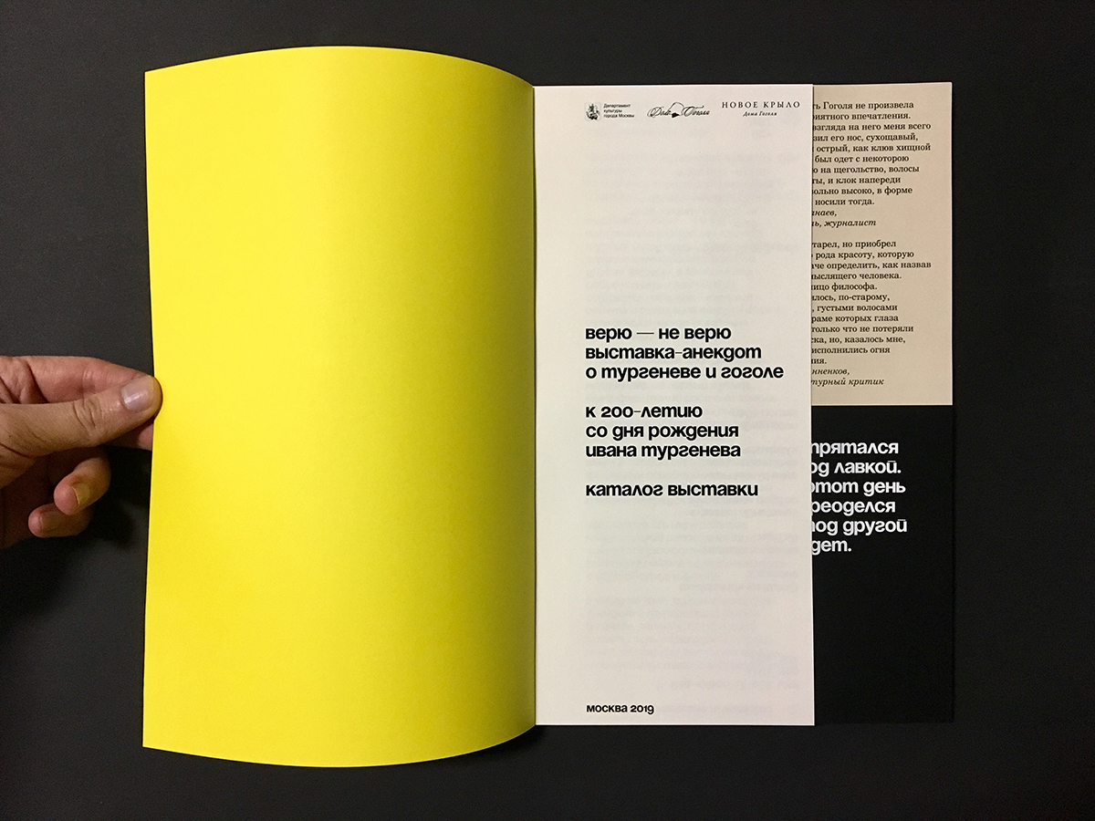 aga-gogol-book-03
