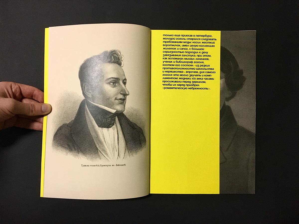 aga-gogol-book-04