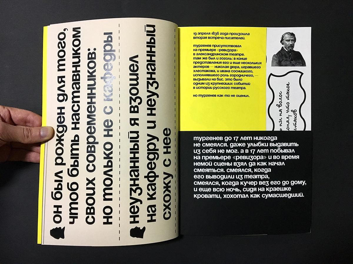 aga-gogol-book-05